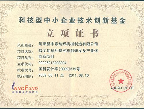 GA268扁丝中小企业创新基金